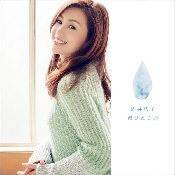 酒井法子・涙ひとつぶ(DVD付)