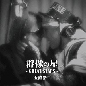 玉置浩二/群像の星(初回限定盤)(DVD付)