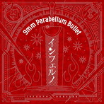 9mm Parabellum Bullet/インフェルノ(TVアニメ「ベルセルク」オープニングテーマ)