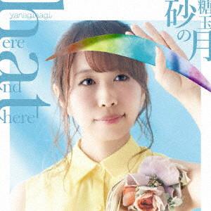 やなぎなぎ/here and there/砂糖玉の月(TVアニメ「キノの旅-the Beautiful World- 」OP&EDテーマ)(初回限定盤)(DVD付)