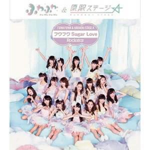 原駅ステージA&ふわふわ/フワフワSugar Love/Rockstar(ふわふわ盤)(DVD付)