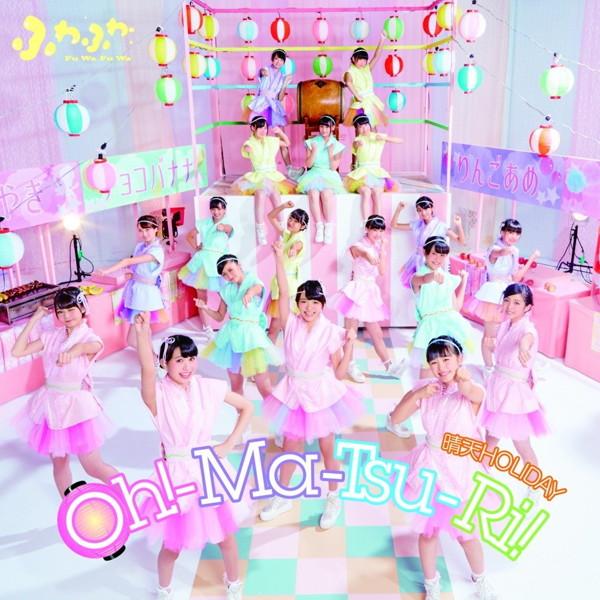 ふわふわ/Oh!-Ma-Tsu-Ri!/晴天HOLIDAY(DVD付)