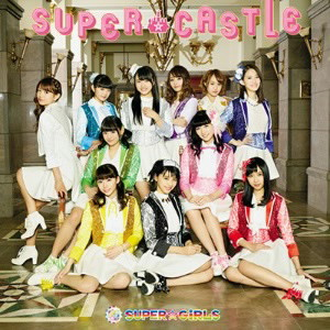 SUPER☆GiRLS/SUPER★CASTLE