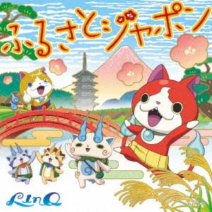 LinQ/ふるさとジャポン(DVD付)