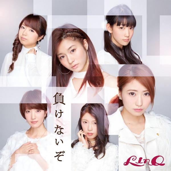 LinQ/負けないぞ(D ver.)