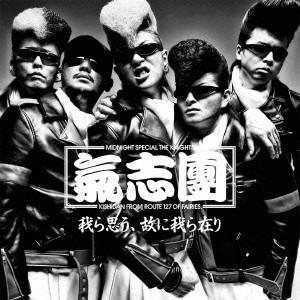 氣志團/仮面ライダーゴースト テレビ主題歌「我ら思う、故に我ら在り」