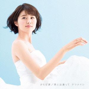 ケツメイシ/さらば涙/君と出逢って(DVD付)
