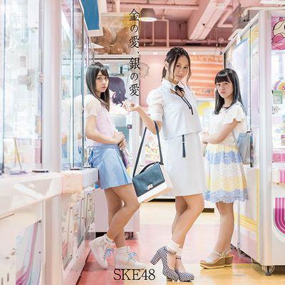 SKE48/金の愛、銀の愛(Type-A)(通常盤)(DVD付)