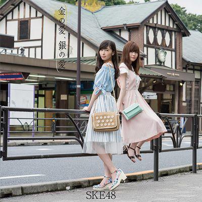 SKE48/金の愛、銀の愛(Type-D)(通常盤)(DVD付)
