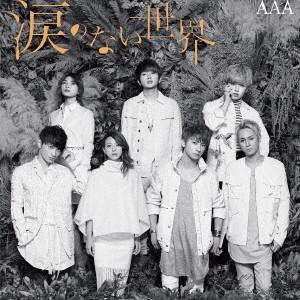 AAA/涙のない世界(DVD付)