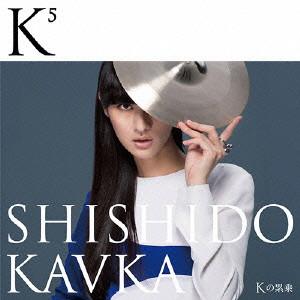 シシド・カフカ/K(Kの上に5)(Kの累乗)(DVD付)
