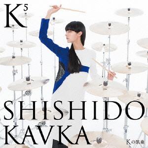 シシド・カフカ/K(Kの上に5)(Kの累乗)