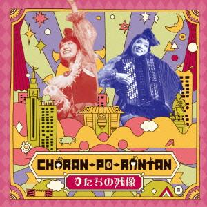 チャラン・ポ・ランタン/女たちの残像