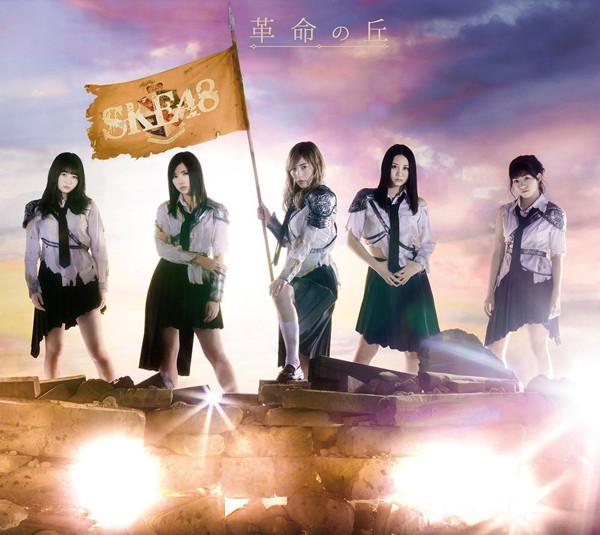 SKE48/革命の丘(Type-A)(DVD付)
