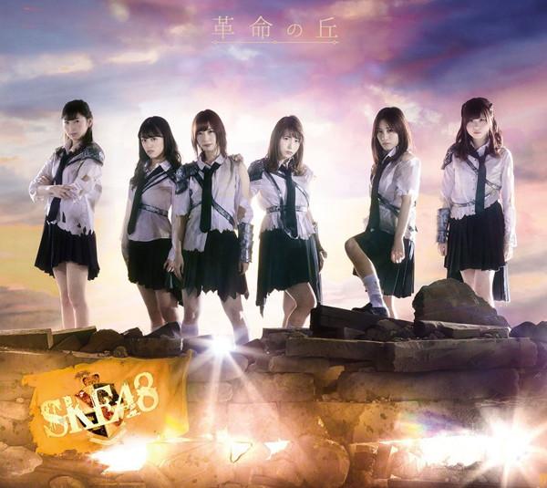 SKE48/革命の丘(Type-B)(DVD付)