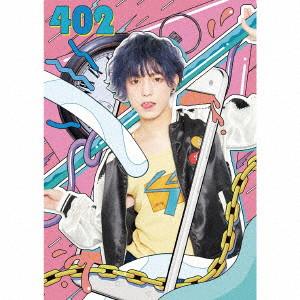 こんどうようぢ/402(初回限定盤)(DVD付)