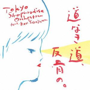 東京スカパラダイスオーケストラfeat. Ken Yokoyama/道なき道、反骨の。(DVD付)
