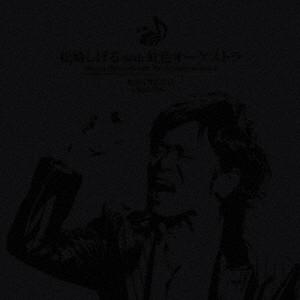 松崎しげる with 虹色オーケストラ/からくりピエロ