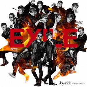 EXILE/Joy-ride 〜歓喜のドライブ〜(DVD付)