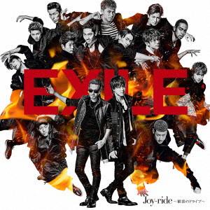 EXILE/Joy-ride 〜歓喜のドライブ〜