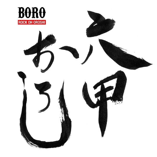 BORO/六甲おろし