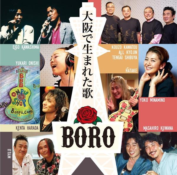 BORO/大阪で生まれた歌(初回限定盤)(DVD付)