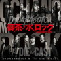 DYDARABOTCH & The DIE is CAST/御茶ノ水ロック [CD+DVD]