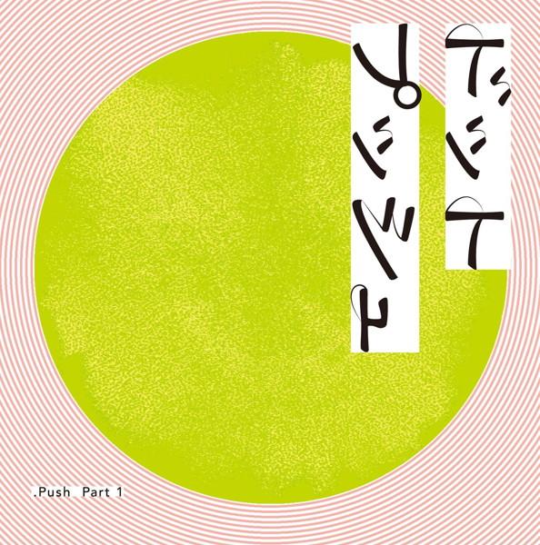 .PUSH/Part1