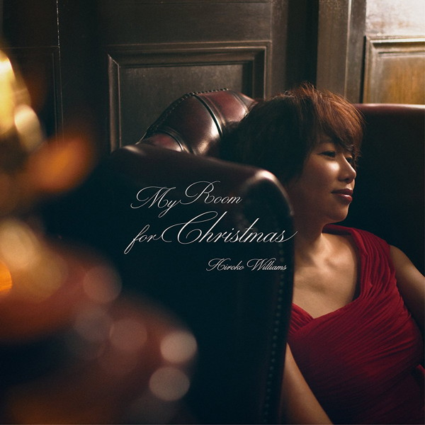 ウィリアムス浩子/MY ROOM for Christmas