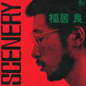 福居良/SCENERY(紙ジャケット仕様)