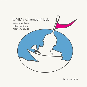 OMD(増原巖 One More Drink)/チェンバー・ミュージック