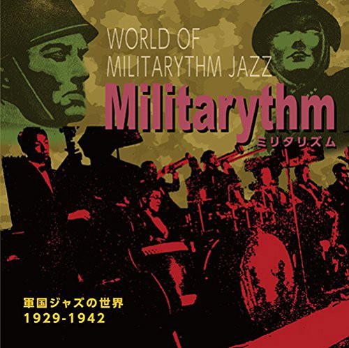 ミリタリズム〜軍国ジャズの世界〜1929-1942