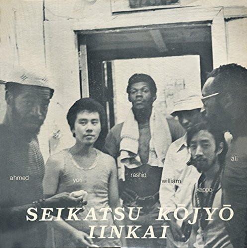 生活向上委員会ニューヨーク支部/SEIKATSU KOJYO IINKAI