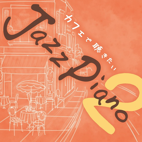Kaoru Sakuma/カフェで聴きたいJazz Piano 2