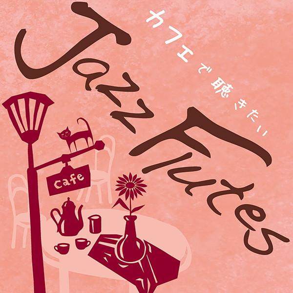 西村菜美/カフェで聴きたいJazz Flutes