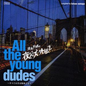 須永辰緒の夜ジャズ・外伝2 All The Young Dudes〜全ての若き野郎ども〜