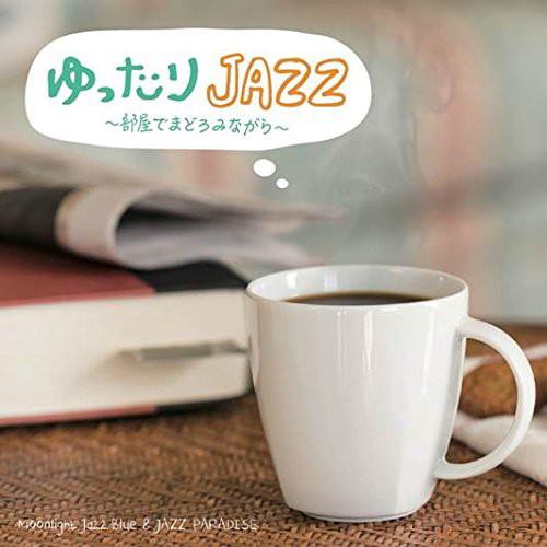 JAZZ PARADISE/Moonlight Jazz Blue/ゆったりJAZZ 〜部屋でまどろみながら〜