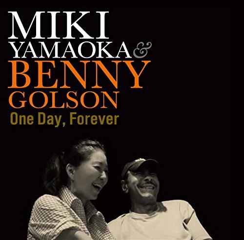 山岡未樹&ベニー・ゴルソン/ONE DAY FOREVER