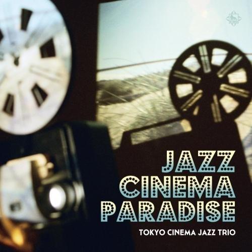 東京キネマ・ジャズ・トリオ/Jazz Cinema Paradise