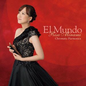 南里沙/El Mundo-エル・ムンド-