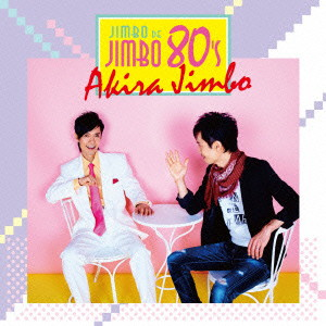 神保彰/JIMBO de JIMBO 80's