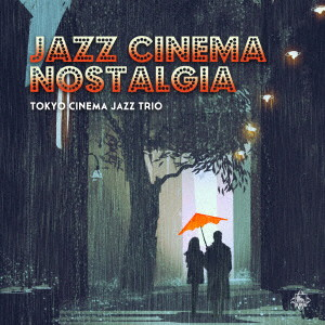 東京キネマ・ジャズ・トリオ/ジャズ・シネマ・ノスタルジア