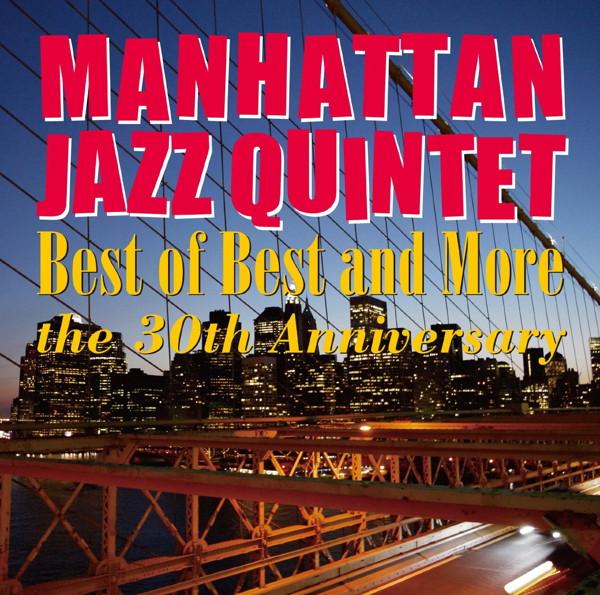 マンハッタン・ジャズ・クインテット/ベスト・オブ・ベスト・アンド・モア〜MJQ結成30周年&ルー・ソロフ追悼盤