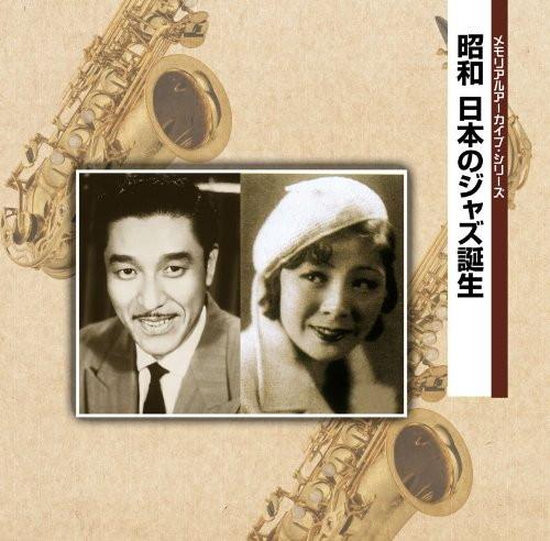 メモリアル アーカイブ・シリーズ::昭和 日本のジャズ誕生