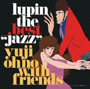 大野雄二 with フレンズ/LUPIN THE THIRD「JAZZ」シリーズ・ベストアルバム LUPIN THE BEST'JAZZ'