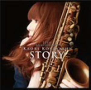 小林香織/STORY〜The 10th Anniversary〜(初回限定盤)(DVD付)
