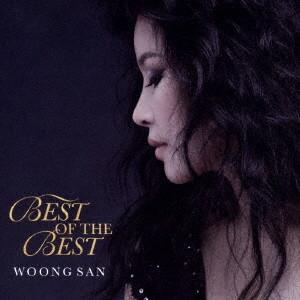 ウンサン/WOONG SAN BEST OF THE BEST(UHQCD)