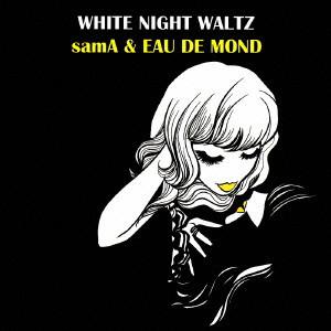 サマ&オー・デ・モンド/白夜のワルツ