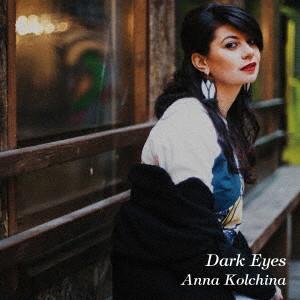 アンナ・コルチナ/黒い瞳