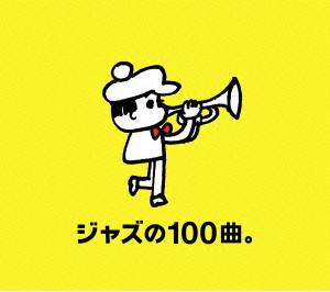 ジャズの100曲。BOX
